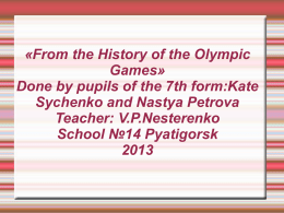 «From the History of the Olympic Games» Done by pupils of the 7th