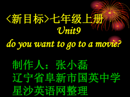 七年级上册Unit9 do you want to go to a movie?