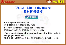 Unit 3 Life in the future 教材背景链接