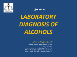 laboratory diagnosis of alcohols