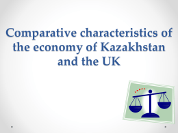 Comparative characteristics of the economy of