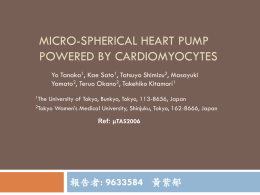 Micro-Spherical Heart Pump Powered by Cardiomyocytes