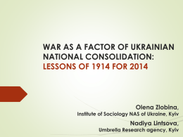 war as a factor of ukrainian national consolidation:lessons of 1914