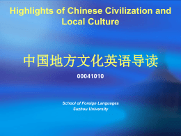 中国地方文化英语导读 Highlights of Chinese Civilization and Local Culture 00041010