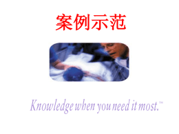 案例示范 DiseaseDex for General Medicine Question A 53