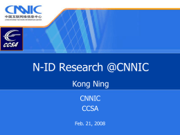 The Introduction of CNNIC